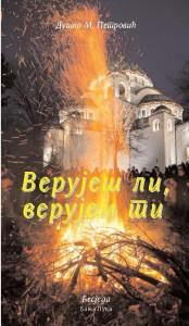 Duѕkova knjiga