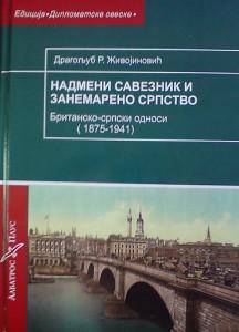 Zivojinovic-nova knjiga